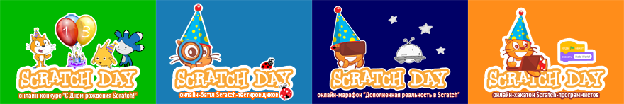 Scratch-Day-2020-events.png