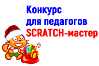 Scratch Master 2018 Competition for Teachers