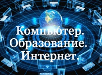 "Winners of the Regional Competition ""Computer. Education. Internet"" Announced in Grodno"